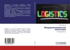 Модернизационная логистика的封面