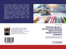 Capa do livro de Краудсорсинг - актуальная форма обеспечения общественного доверия