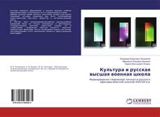 Bookcover of Культура и русская высшая военная школа
