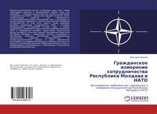 Bookcover of Гражданское измерение сотрудничества Республики Молдова и НАТО