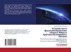 Bookcover of Устройство и функционирование нашего Мира и причина Всемирного Потопа