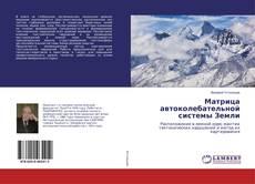 Portada del libro de Матрица автоколебательной системы Земли