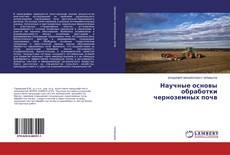 Buchcover von Научные основы обработки черноземных почв