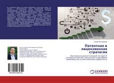 Buchcover von Патентная и лицензионная стратегия