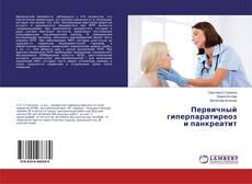 Portada del libro de Первичный гиперпаратиреози панкреатит