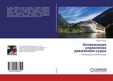 Обложка Оптимизация управления движением судна