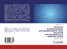 Bookcover of Аспекты использования ультразвукового поля высокой интенсивности в жидкой среде