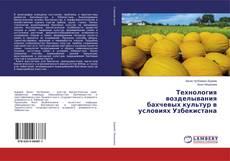 Bookcover of Технология возделывания бахчевых культур в условиях Узбекистана