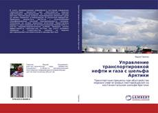 Buchcover von Управление транспортировкой нефти и газа с шельфа Арктики
