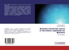 Capa do livro de Анализ качества теста и тестовых заданий по физике