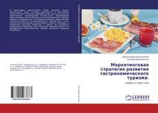 Bookcover of Маркетинговая стратегия развития гастрономического туризма: