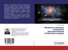 Bookcover of Модели и методы анализа и распознавания потокового видео