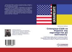 Buchcover von Співпраця США та України: від партнерства до імпічменту