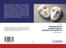 Copertina di Театральная педагогика и социальная работа