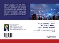 Bookcover of Патентная защита интегративных технических систем