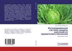 Capa do livro de Интегрированная система защиты растений от вредителей и болезней