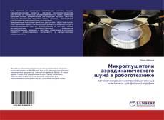 Bookcover of Микроглушители аэродинамического шума в робототехнике