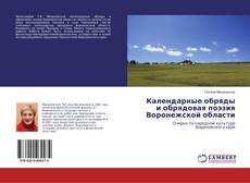 Bookcover of Календарные обряды и обрядовая поэзия Воронежской области