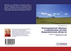 Capa do livro de Календарные обряды и обрядовая поэзия Воронежской области