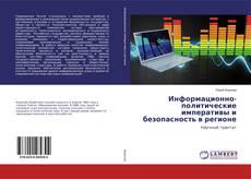 Bookcover of Информационно-политические императивы и безопасность в регионе
