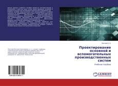 Bookcover of Проектирование основной и вспомогательных производственных систем
