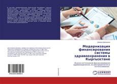 Bookcover of Модернизация финансирования системы здравоохранения в Кыргызстане