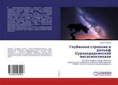 Глубинное строение и рельеф Сурхандарьинской мегасинклинали kitap kapağı