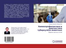 Borítókép a  Химиопрофилактика и диагностика туберкулёза животных - hoz