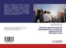 Portada del libro de Анализ деятельности предприятия и оценка вероятности банкротства