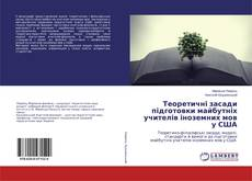 Bookcover of Теоретичні засади підготовки майбутніх учителів іноземних мов у США