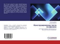 Bookcover of Конструирование теста по физике