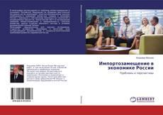 Capa do livro de Импортозамещение в экономике России