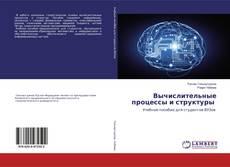 Portada del libro de Вычислительные процессы и структуры