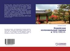Bookcover of Корейские колониальные города в 1910-1945 гг.