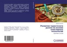 Bookcover of Развитие туристского рынка на основе кластерных технологий