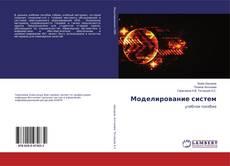 Capa do livro de Моделирование систем