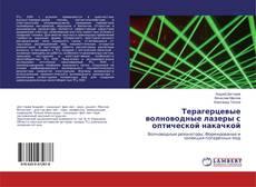 Copertina di Терагерцевые волноводные лазеры с оптической накачкой