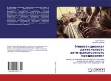 Buchcover von Инвестиционная деятельность автотранспортного предприятия