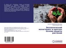 Buchcover von Экологический мониторинг и прогнозоснова защиты растений