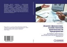 Обложка Анализ финансово-хозяйственной деятельности предприятия