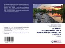 Bookcover of Эколого-геодинамические и природно-технические системы