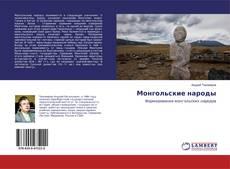 Portada del libro de Монгольские народы
