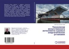 Обложка Технологии искусственного интеллекта судовых энергетических установок