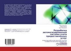 Bookcover of Разработка автоматизированной системы учета предоставленных услуг