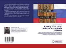 Крим у 2014 році: погляд п'ять років потому的封面