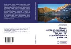 Bookcover of Памир: история,природа и перспективы социально-экономического развития