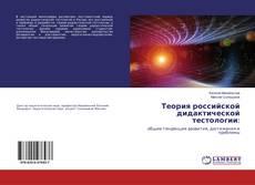 Bookcover of Теория российской дидактической тестологии: