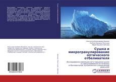 Bookcover of Сушка и микрогранулирование оптического отбеливателя