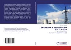 Buchcover von Введение в технологию АЭС с ВВЭР