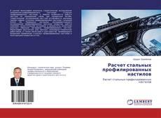 Bookcover of Расчет стальных профилированных настилов